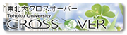crossover_vol.8